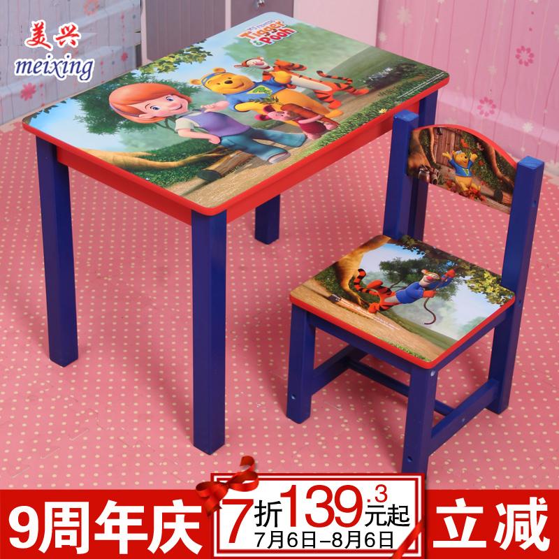美兴儿童 桌椅DGHX00027