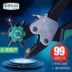 台湾产老a 省力打孔器 进口打孔钳 腰带皮带打孔器 打洞器打眼机