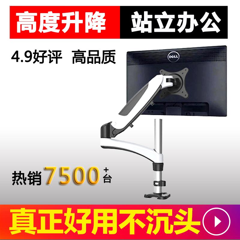 长臂猿电脑显示器支架GM112