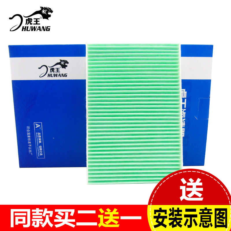 虎王空调滤芯滤清器HAC-8001