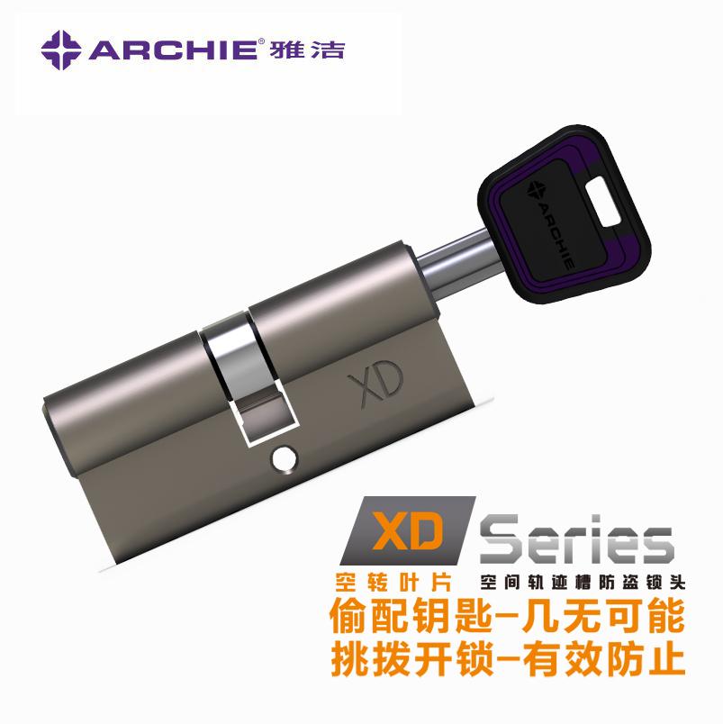 雅洁升级锁芯超b级超c级防盗门锁芯 XD防盗锁头