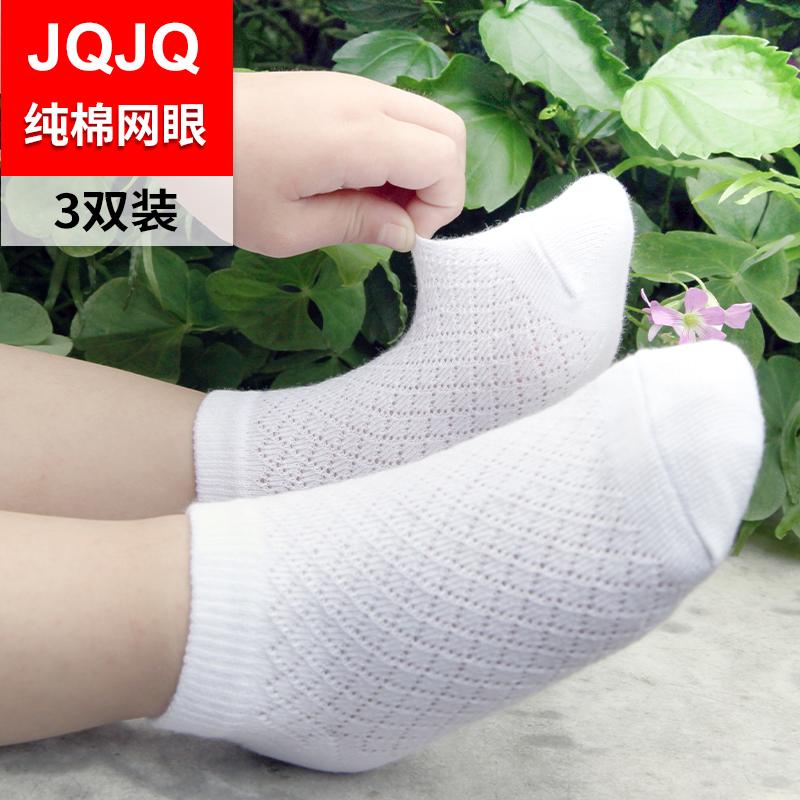 儿童网眼纯棉短袜 3双