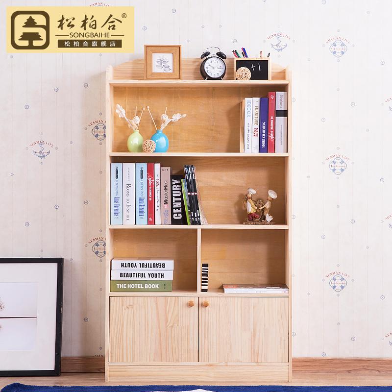 松柏合现代风格实木书柜书架