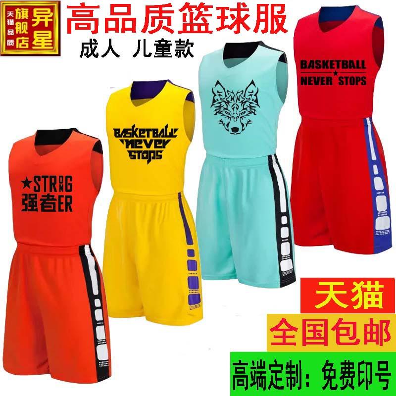新款 篮球服套装男 比赛服小学生儿童篮球服定制印号 球衣 篮球服