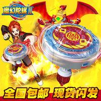 灵动魔幻陀螺2二代正版发光儿童坨螺玩具战斗盘全套装焰天火龙王