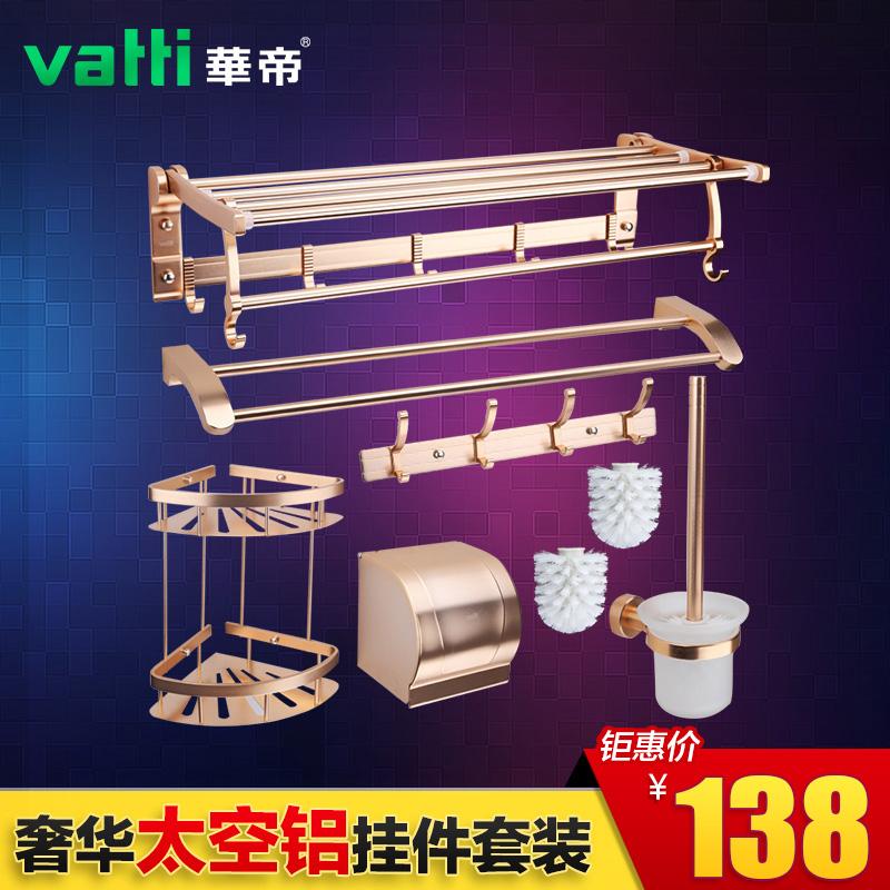 华帝毛巾架H-DT016系列