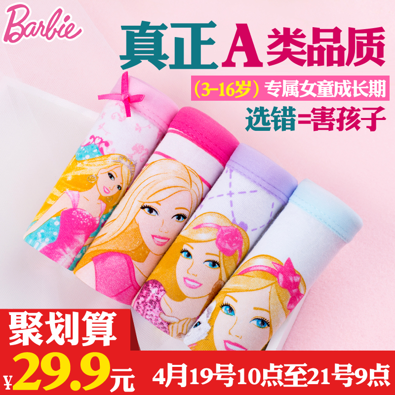 Panties Barbie sb9187