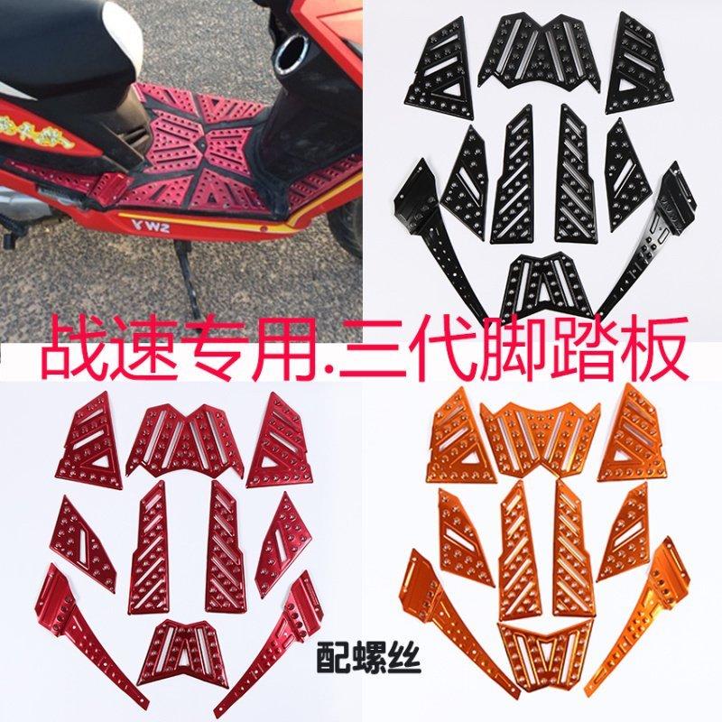 摩托车改装电动鬼火3代脚垫 战速IRX三代改装铝合金脚踏板垫