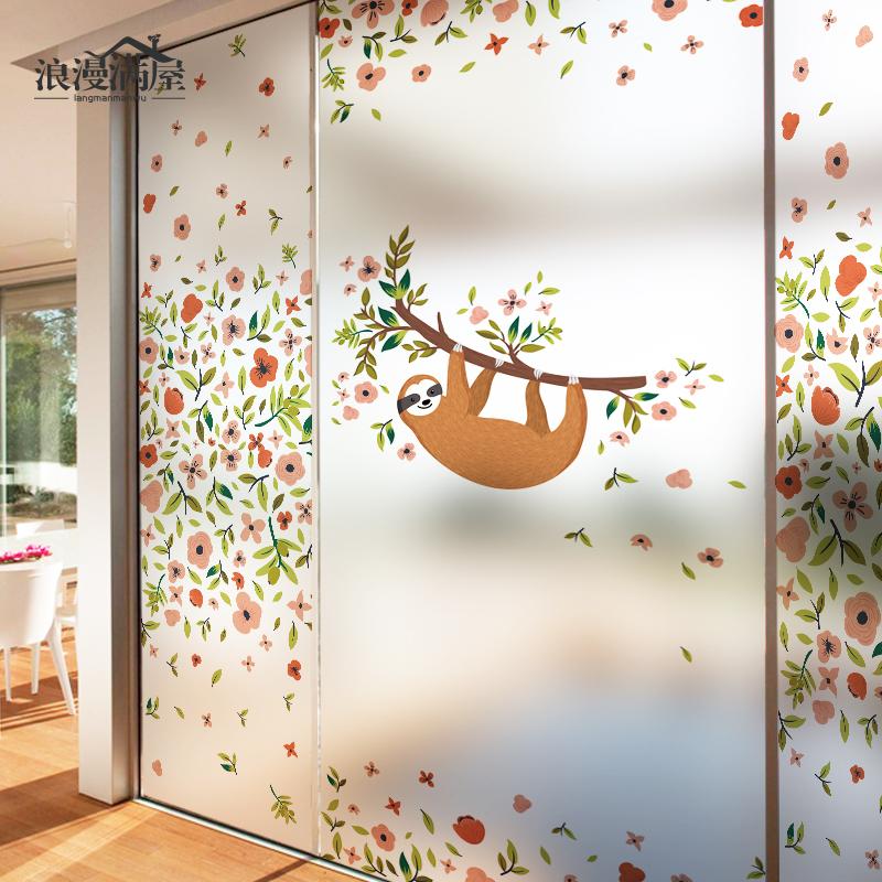 浪漫满屋窗户透光不透明玻璃贴纸幸福树懒