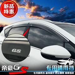 吉利帝豪GS晴雨挡博瑞博越雨眉吉利博越晴雨挡带亮条 帝豪GS改装
