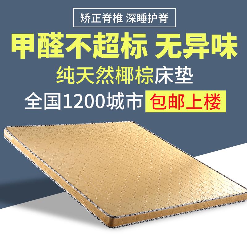 振清家私天然椰棕床垫单人天然床垫