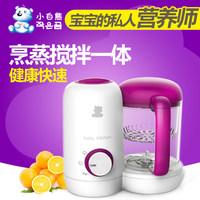 小白熊旗舰店 宝宝辅食机 食物研磨器料理机 蒸煮搅拌一体机0673
