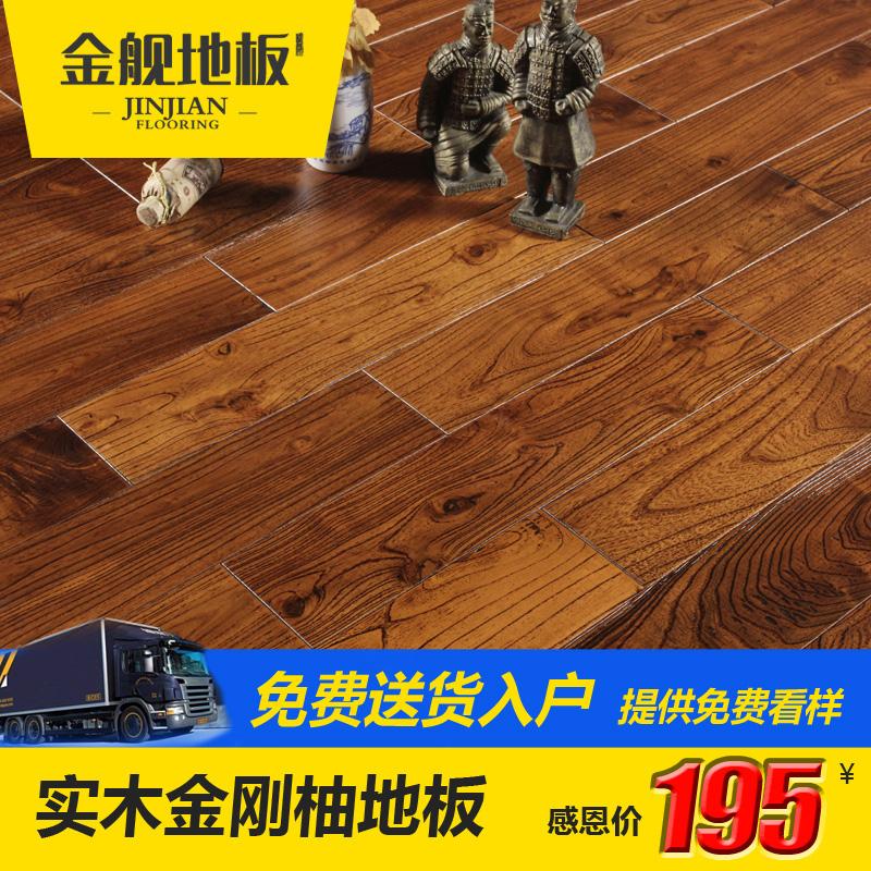 金舰 A8812纯实木金刚柚木地板