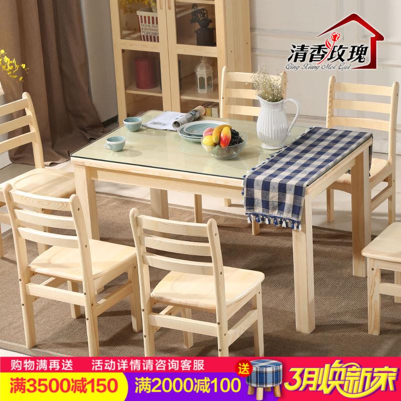 清香玫瑰松木餐桌椅实木餐桌