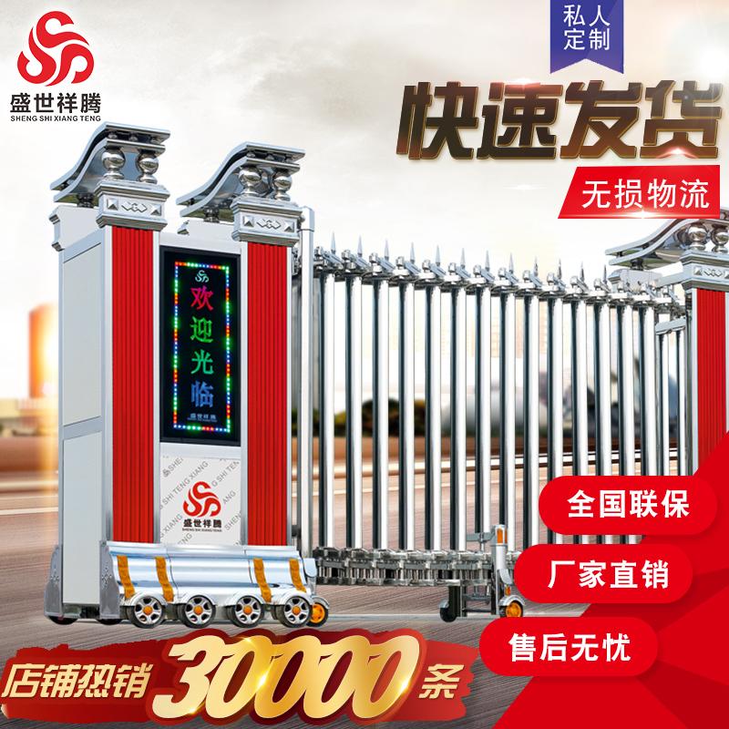 盛世祥腾品牌铝合金电动伸缩门J13081