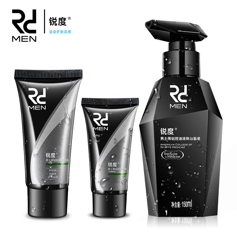 锐度男士洗面奶男护肤品套装祛痘控油去黑头去痘印洁面乳补水保湿