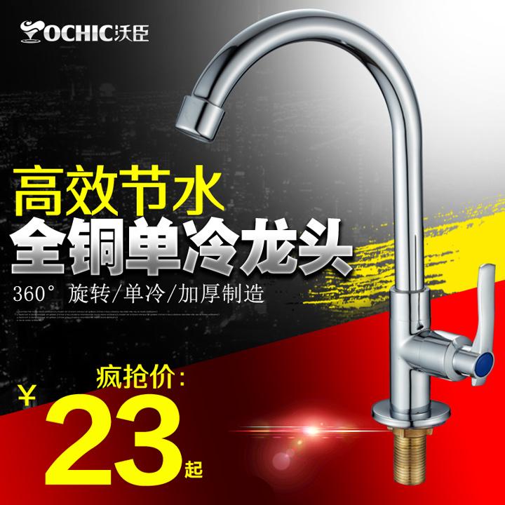 VOCHIC水龙头全铜洗菜盆水槽单冷