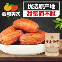 【西域美农_黄金椰枣250g】休闲零食蜜饯干果 红枣蜜枣大枣子
