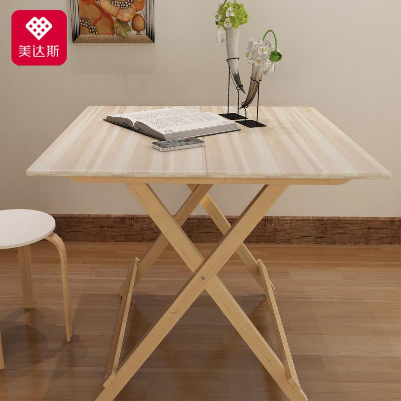美达斯折叠桌实木折叠桌
