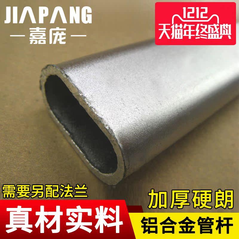 嘉庞加厚1.3mm铝合金管杆挂衣杆32112