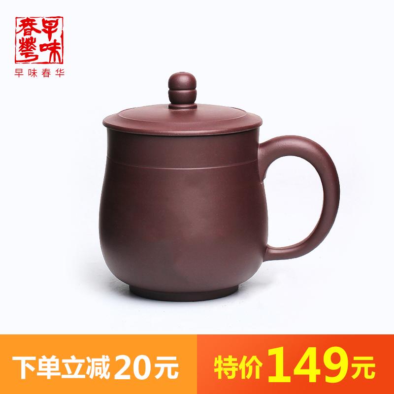 早味春华宜兴紫砂杯210024