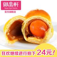 御品轩 莲蓉蛋黄酥 6粒手工点心糕点现烤食品零食食品酥饼