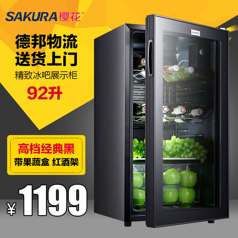Sakura-樱花 LC-92 家用茶叶小冰箱 小型冰柜 冷藏展示柜冷柜冰吧