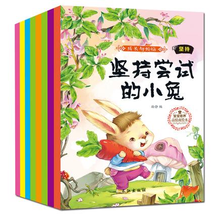 正版儿童绘本宝宝睡前故事书全8册