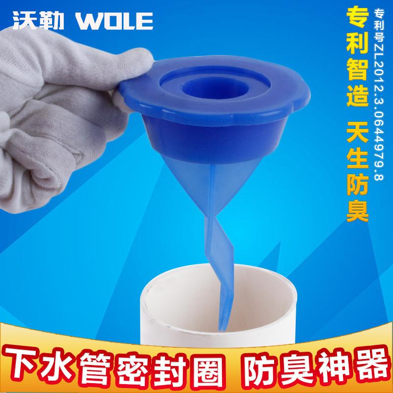 沃勒下水管防臭密封圈DLGJ666