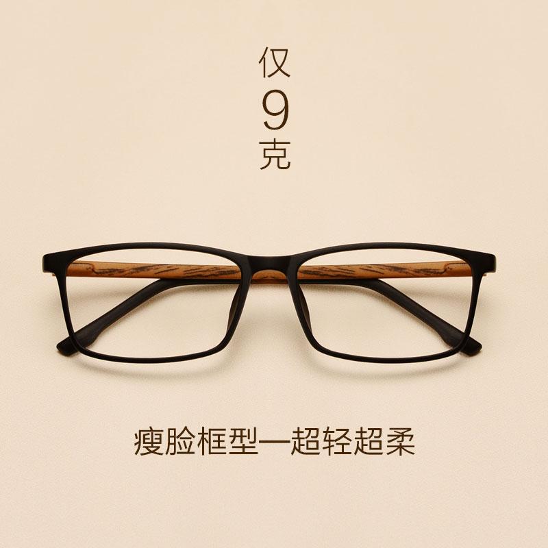 新款TR90超轻眼镜框女仿木纹方框眼镜配近视 配近视眼镜男潮