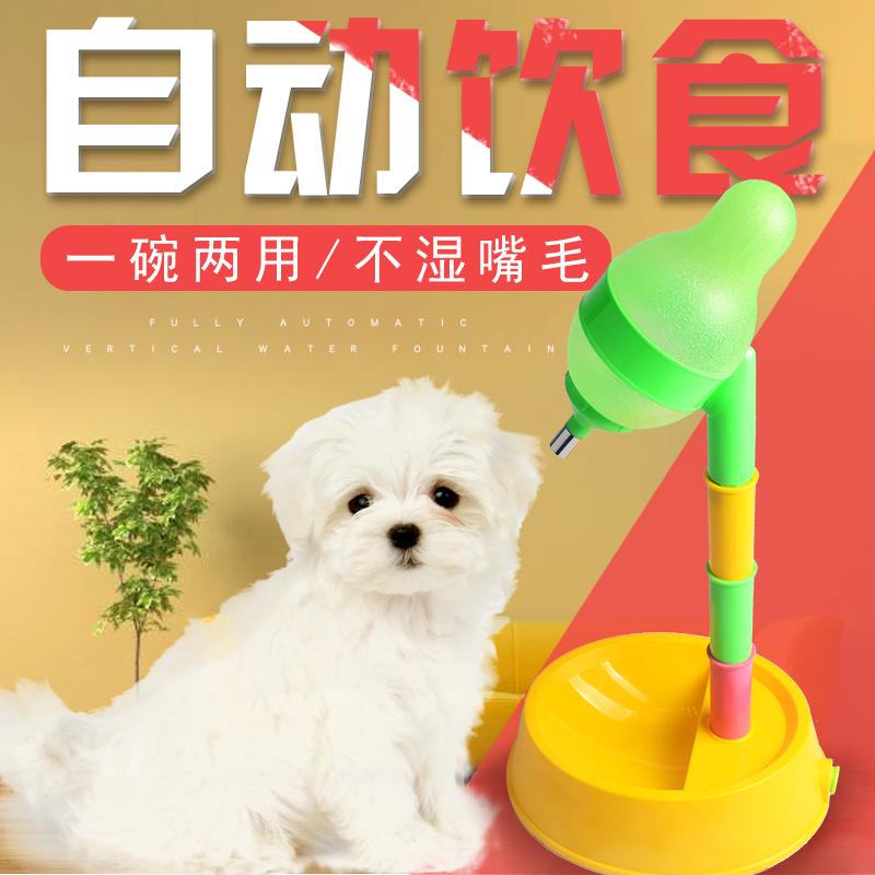狗狗自动饮水器节节高喂食喂水器一体泰迪喝水用品狗食盆猫饮水机