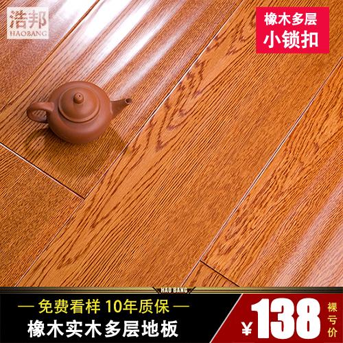 浩邦实木复合地板DX801