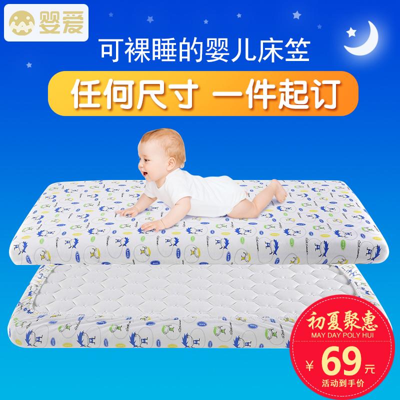 婴爱婴儿床上用品婴儿床笠CL-01
