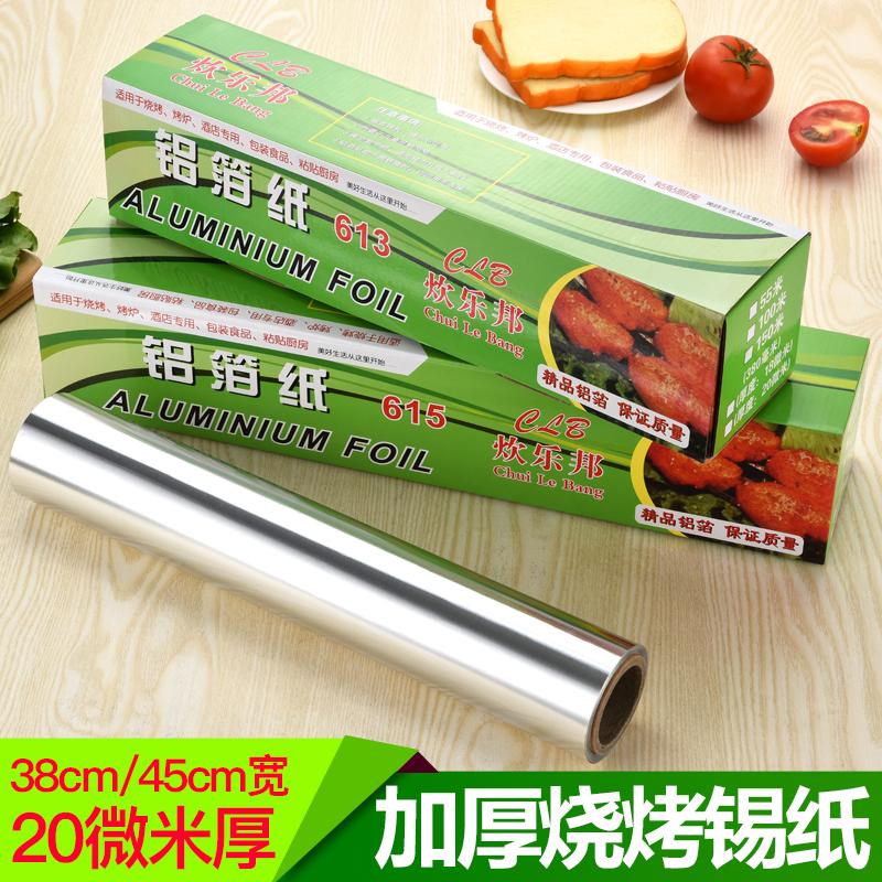 炊乐邦 烧烤锡纸卷613-615铝箔纸锡箔纸烤箱用烧烤肉锡纸烘焙加厚