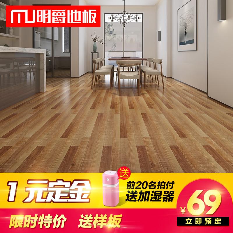 明爵强化复合地板 双拼系列1551