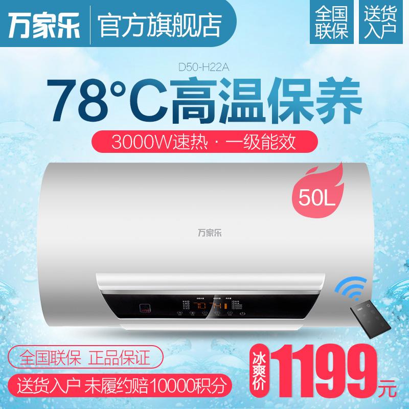 macro/万家乐电热水器d50h22a