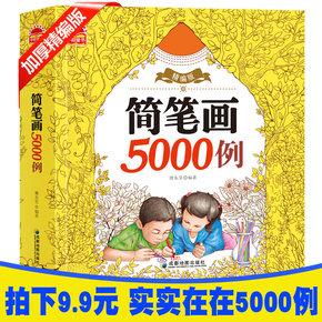 儿童简笔画5000例
