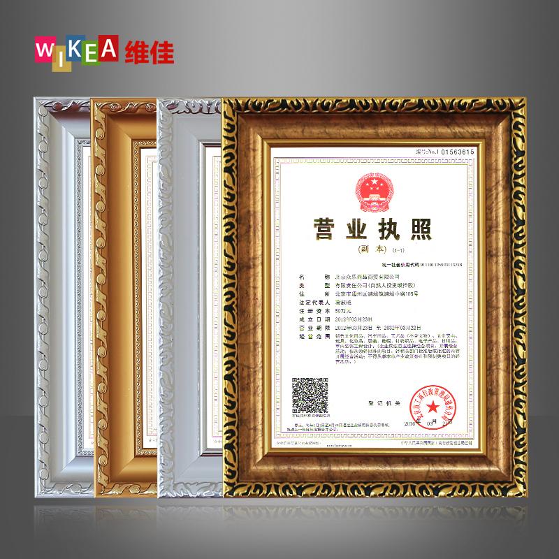 维佳框业证书框HSZ-5