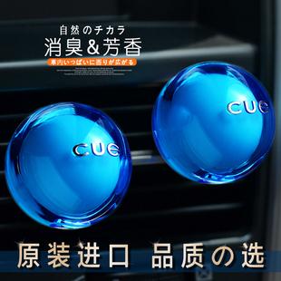 卡饰社cue香球车用空调出风口香水夹汽车香水日本车香风车载香膏