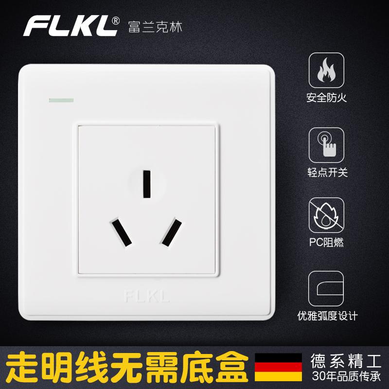flkl明装开关插座16a空调插座