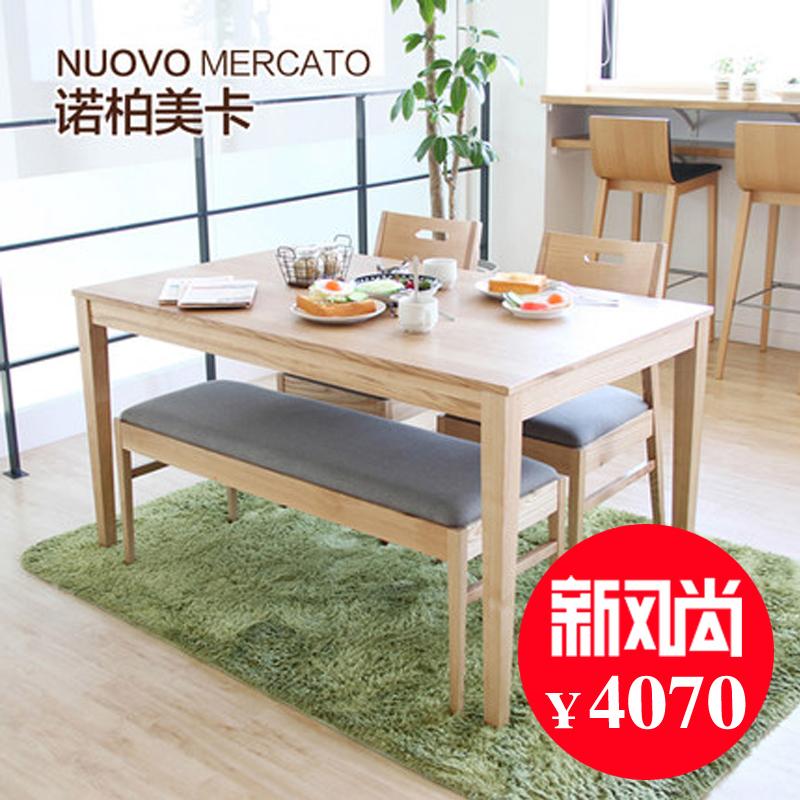 诺柏美卡日式简约餐桌DS-2852BR