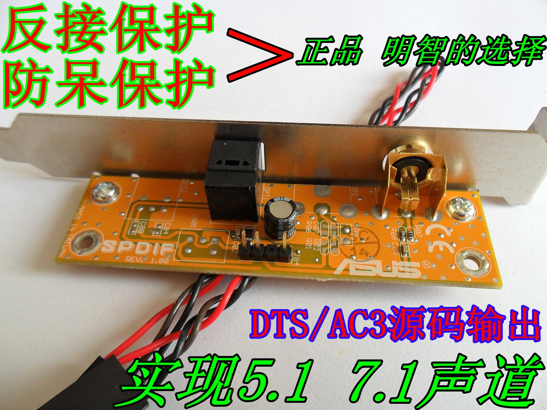 Звуковая карта ASUS  Spdif Out DAC DTS