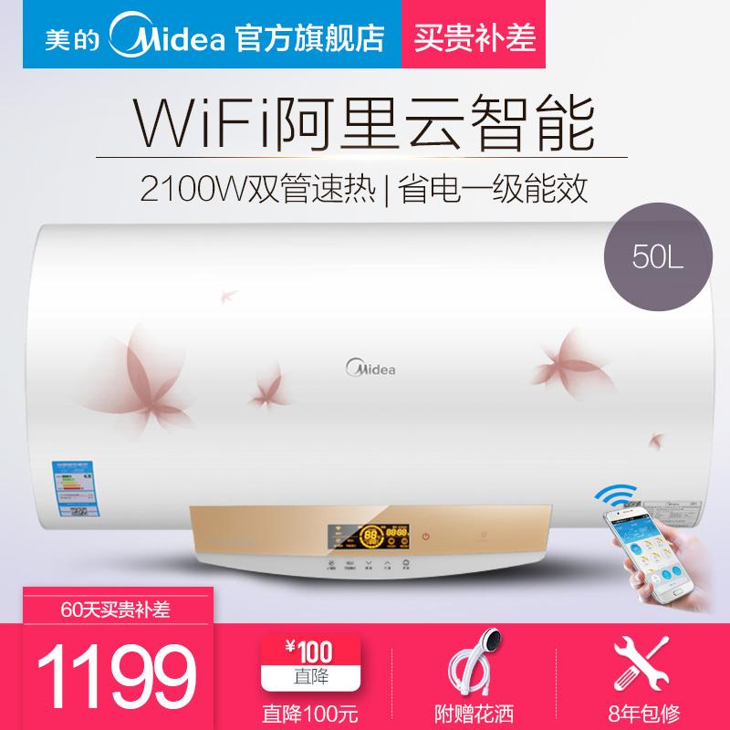 midea/美的智能云电热水器f5021w9s(e)