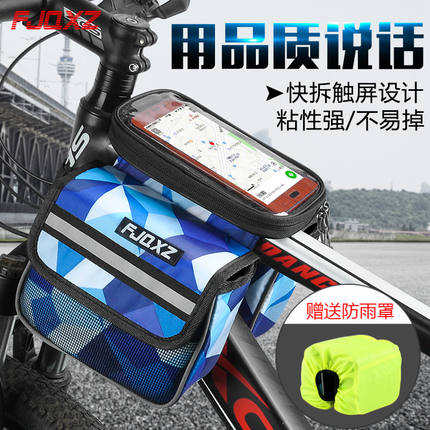 Bicycle Front Beam Bag Mountain Bike Cross Beam Charter Front Tube