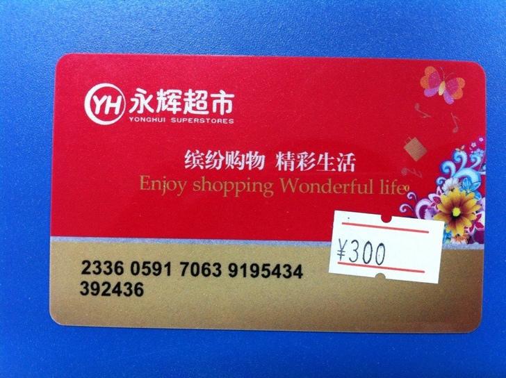 永辉超市积分卡�z*_[转卖]永辉超市购物卡