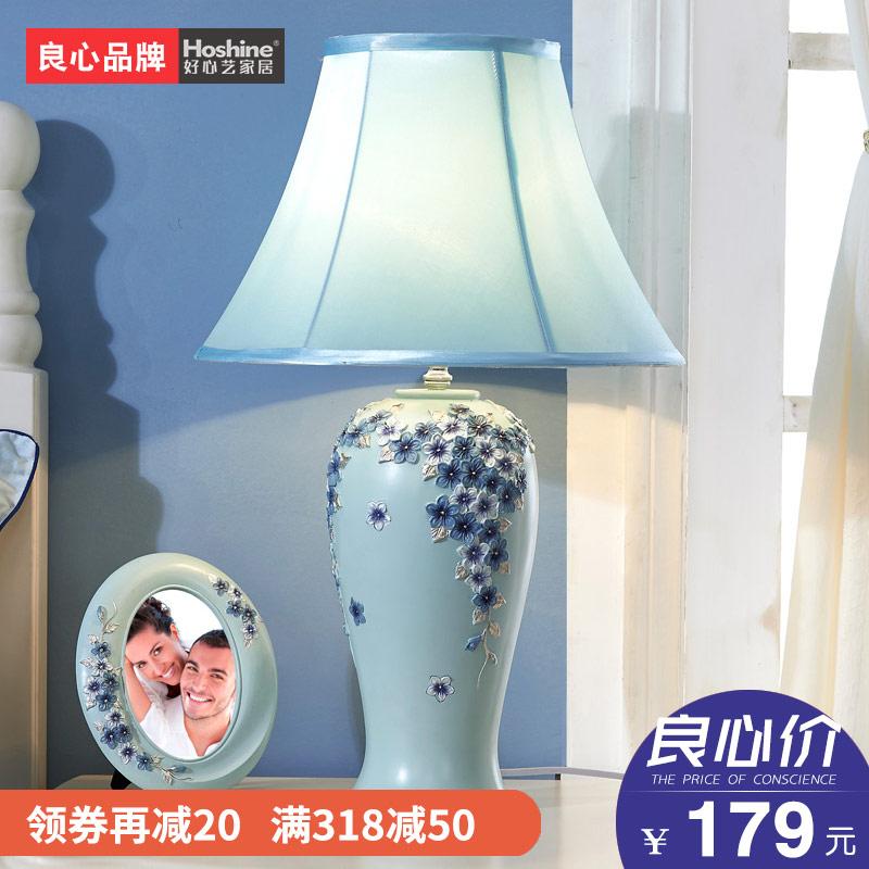 好心艺欧式床头灯D66024