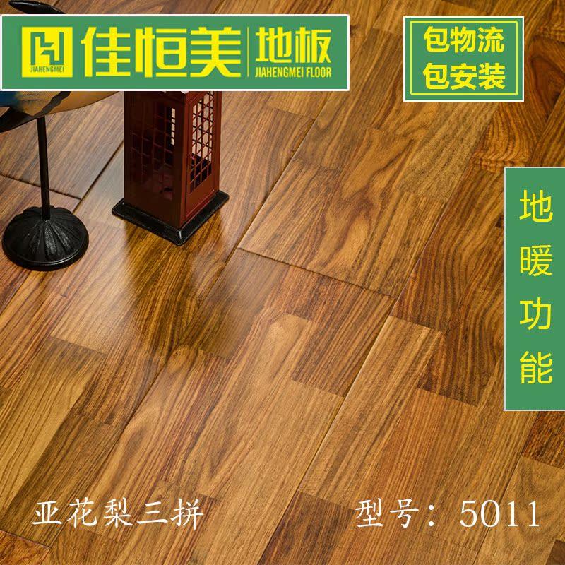 佳恒美实木复合地板5011
