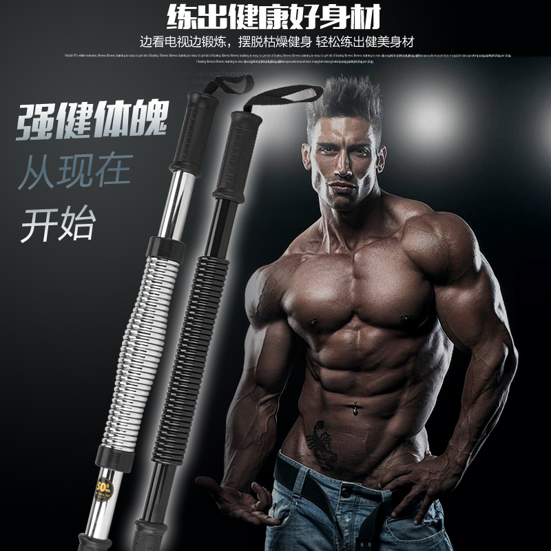 臂力器40kg30kg握力棒扩胸器肌训练健身器材家用男士臂力棒50公斤
