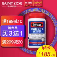 Swisse女士复合维生素片120粒 澳洲保健品女性多元综合维生素成人