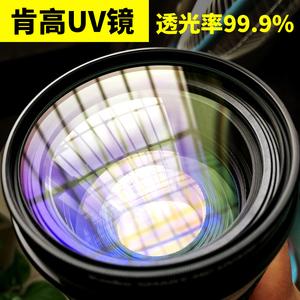 GreenL格林尔 肯高UV镜77 67mm佳能单反40.5 49 52 58 62  82滤镜MC镜头保护镜